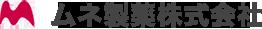 注入軟膏の特徴と使い方|ムネ製薬株式会社