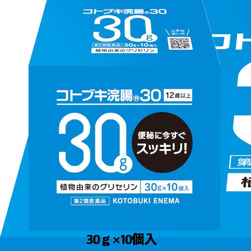 コトブキ浣腸30