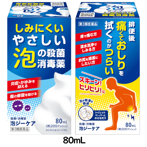 泡ジーケア|消毒薬