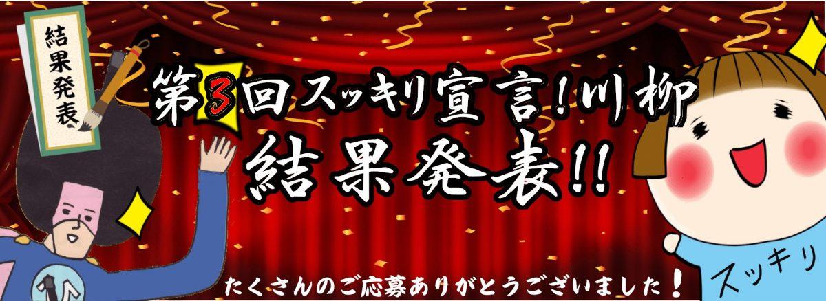 スッキリ宣言川柳トップバナー