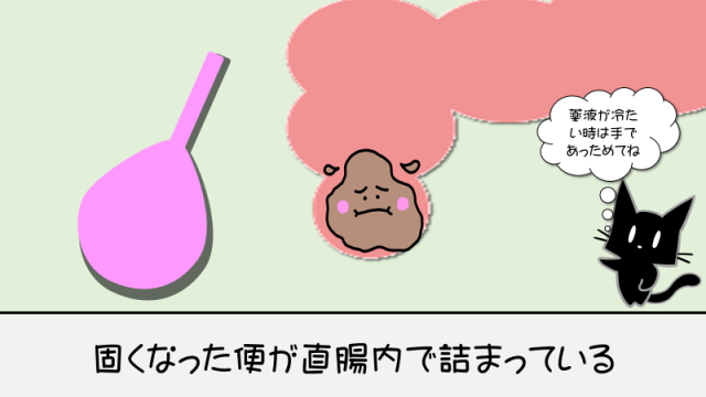 浣腸効果②