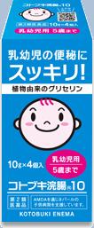 コトブキ浣腸10