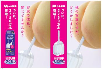 2016年12月~2017年11月まで東京モノレールのつり革広告で使用したものです。