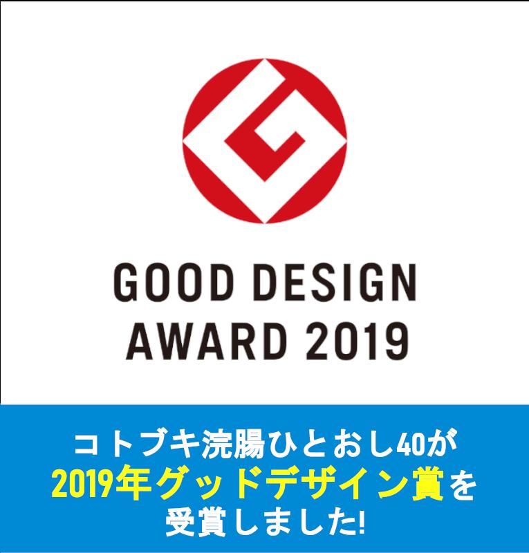 2019年度グッドデザイン賞