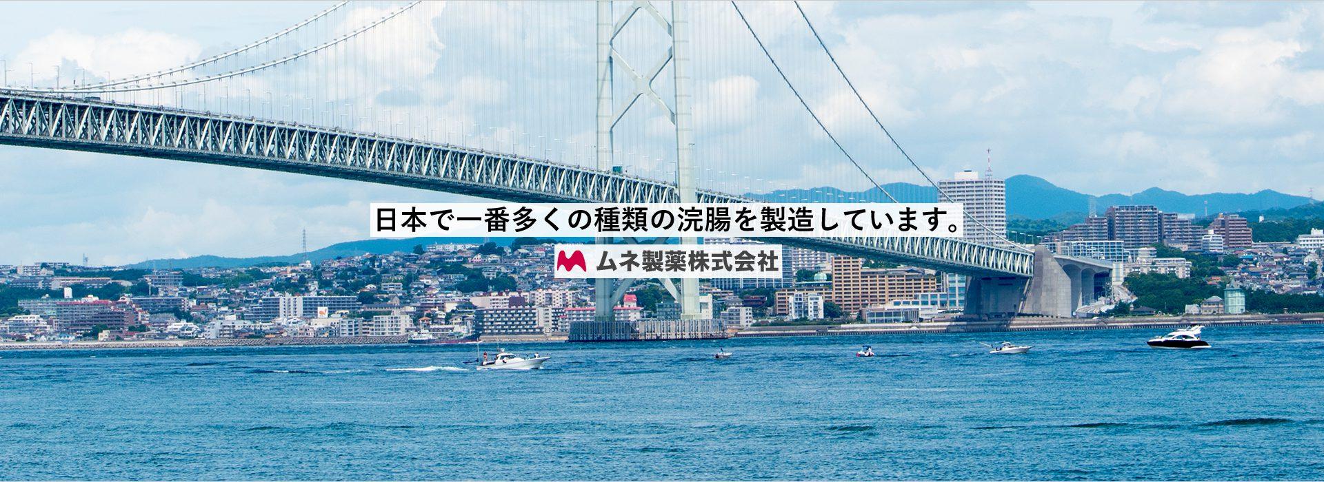 日本で一番多くの種類の浣腸を製造しています。